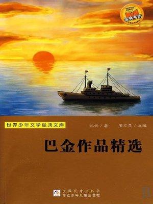 cover image of 巴金作品精选