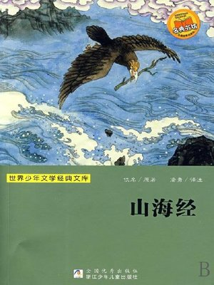 cover image of 世界少年文学经典文库:山海经(Famous children's Literature:the Classic of Mountains and Rivers )