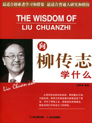 cover image of 向柳传志学什么(Learn from ChuanZhi Liu)