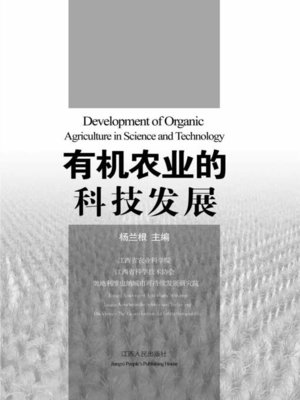 cover image of 有机农业的科技发展 Technology Development of Organic Agriculture Science
