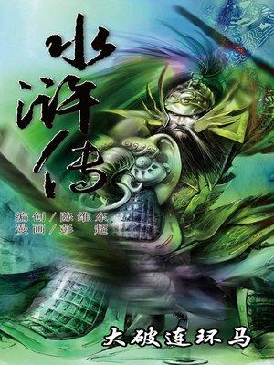 cover image of 水浒传15-大破连环马