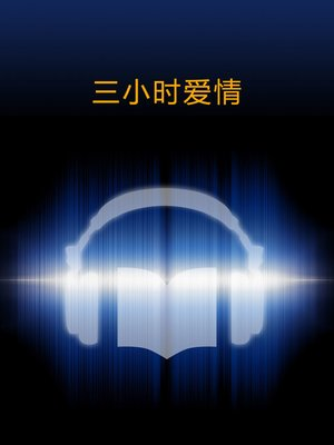 cover image of 三小时爱情1 (Love Last For Three Hours vol1)