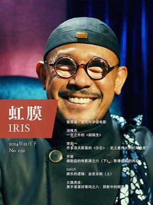 cover image of 虹膜2014年12月下(No.032) IRIS Dec.2014 Vol.2 (No.032)