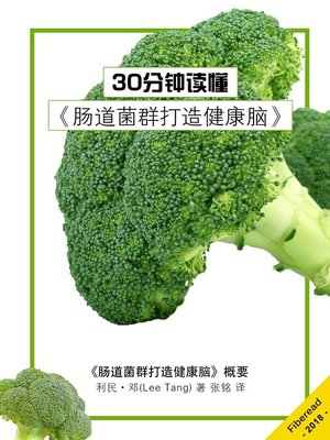 cover image of 30分钟读懂《肠道菌群打造健康脑》 (Summary & Study Guide - Brain Maker)