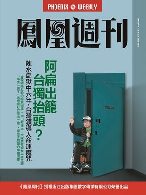 cover image of 香港凤凰周刊 2015年第3期 Phoenix Weekly 2015 No.03