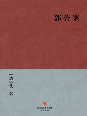 cover image of 中国经典名著:郭公案(繁体版)(Chinese Classics: Guo Gong Solving Crimes — Traditional Chinese Edition)