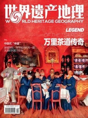 cover image of 万里茶道传奇 世界遗产地理第33期