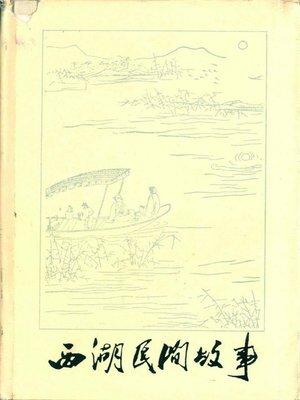 niagara on the lake library ebook