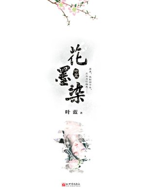 cover image of 花墨染 The Reincarnation of a woman - Emotion Series (Chinese Edition)