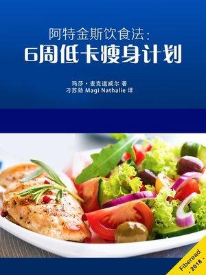 cover image of 阿特金斯饮食法