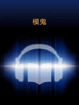 cover image of 模鬼 (Ghost In The Mould)