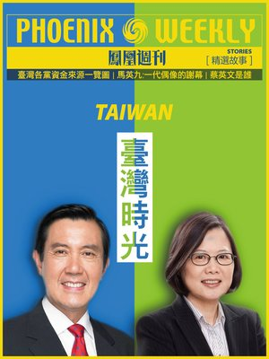 cover image of 香港凤凰周刊精选故事:台湾时光 (Phoenix Weekly Selection Story: Taiwan)