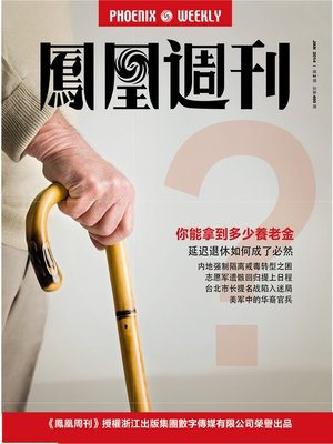 cover image of 香港凤凰周刊 2014年01期(贺国强中央十年) Hongkong Phoenix Weekly: He Guoqiang's Career in Central Authority