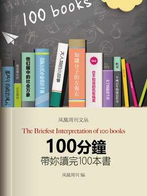 cover image of 香港凤凰周刊文丛系列 (PhoenixWeekly)