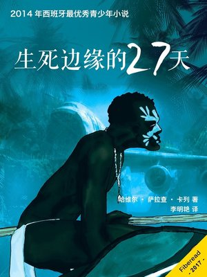 cover image of 生死边缘的27天