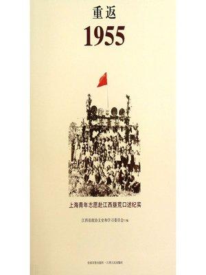 cover image of 重返1955:上海青年志愿赴江西垦荒口述纪实 Back to 1955