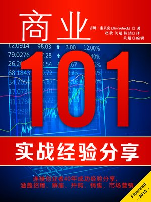 cover image of 商业101:实战经验分享 The Real Business 101: Lessons From the Trenches