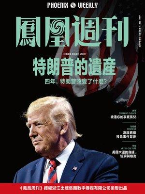 cover image of 特朗普的遗产 香港凤凰周刊2021年第3期 (Phoenix Weekly 2021 No.03)