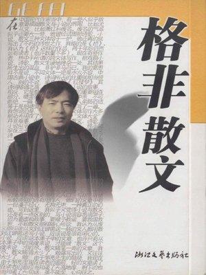 cover image of 格非散文(Ge Fei Essays)