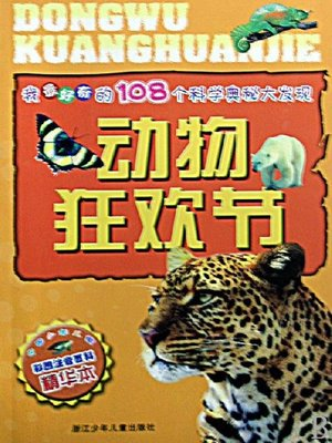 cover image of 动物狂欢节(The Carnival of the Animals)