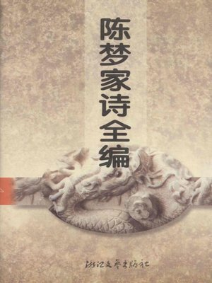 cover image of 陈梦家诗全编(Poems of Chen MengJia )