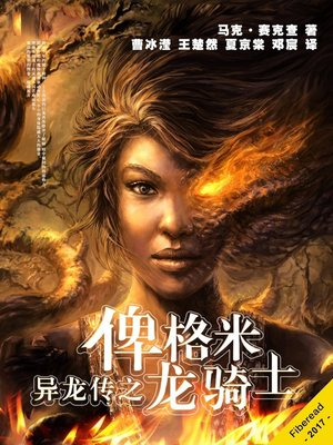 cover image of 异龙传之俾格米龙骑士 (The Pygmy Dragon)