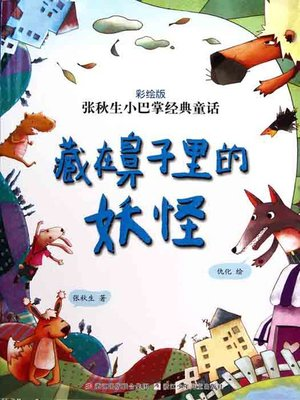 cover image of 张秋生小巴掌经典童话:藏在鼻子里的妖怪(Chinese fairy tale: Hidden in the nose of the monster )