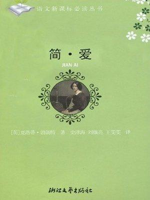 cover image of 简•爱 (Jane Eyre)