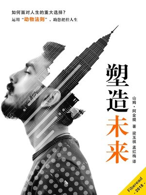 cover image of 塑造未来