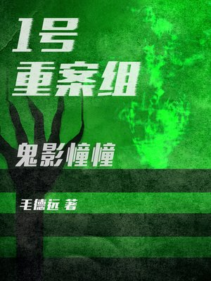 cover image of 1号重案组之鬼影憧憧