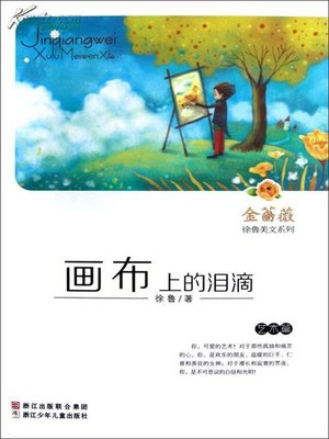 cover image of 金蔷薇徐鲁美文系列:画布上的泪滴(艺术篇) ( The world famous prose: Tears on Canvases )