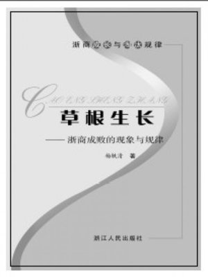 cover image of 草根生长:浙商成败的现象与规律(The Success or Failure of the Phenomenon and Law of ZheJiang Businessman)