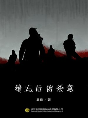 cover image of 遗忘后的杀意
