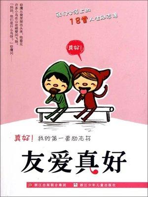 cover image of 真好我的第一套励志书:友爱真好(Inspirational books:Friendship is good )