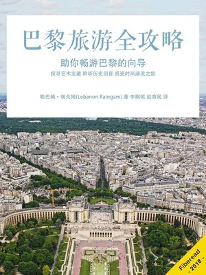 cover image of 巴黎旅游全攻略