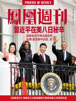 cover image of 香港凤凰周刊 2015年第29期 习近平在美八日秘辛 Phoenix Weekly 2015 No.29
