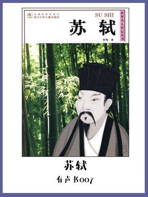 cover image of 苏轼(有声书07)