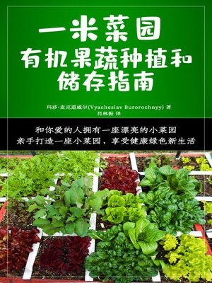 cover image of 一米菜园 (Square Foot Gardening)