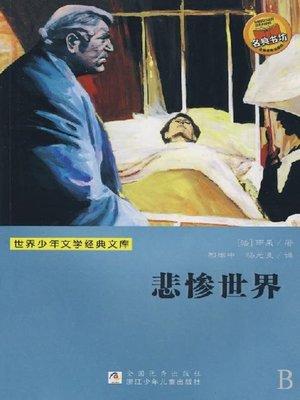 cover image of 少儿文学名著:悲惨世界(Famous children's Literature: Les Miserables)