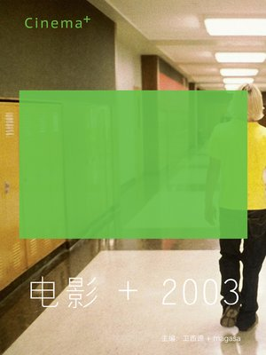 cover image of 电影+2003 Movie+2003