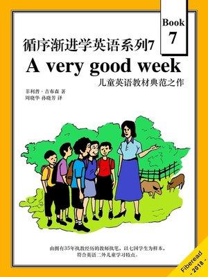 cover image of 循序渐进学英语系列7