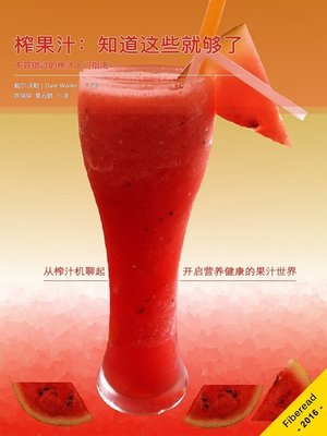cover image of 榨果汁 (Juicers)