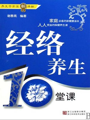 cover image of 经络养生10堂课 (Meridians and Collateral Health for Ten Classes)