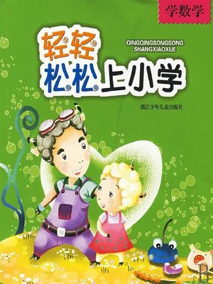 cover image of 轻轻松松上小学:学数学(Well Prepared for Elementary Grades: Math)