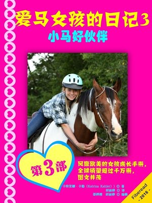 cover image of 爱马女孩的日记3-小马好伙伴 (Diary of a Horse Mad Girl: Pony Pals - Book 3 - A Horse Book for Girls aged 9 - 12)