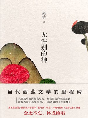 cover image of 无性别的神