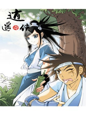 cover image of 逍遥奇侠12