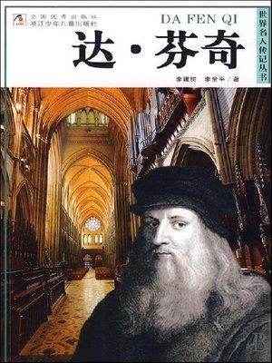 cover image of 世界名人传记—列奥纳多·达·芬奇(World celebrity biography books:Da Vinci)