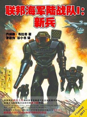 cover image of 联邦海军陆战队I新兵 Recruit