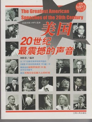 cover image of 美国20世纪最震撼的声音 The voice of the most striking in the 20th century in the United States